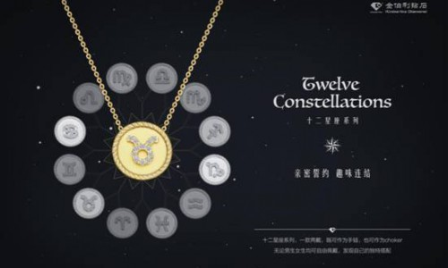 金伯利钻石十二星座系列——夏秋趣味呈现
