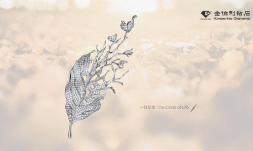 金伯利钻石高级珠宝 开启自然妙趣之旅