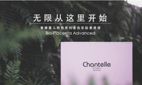 澳大利亚瑰宝Chantelle香娜露儿,掀起天然护肤新革命